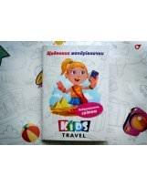 Дневник путешественницы Kids Travel (укр)