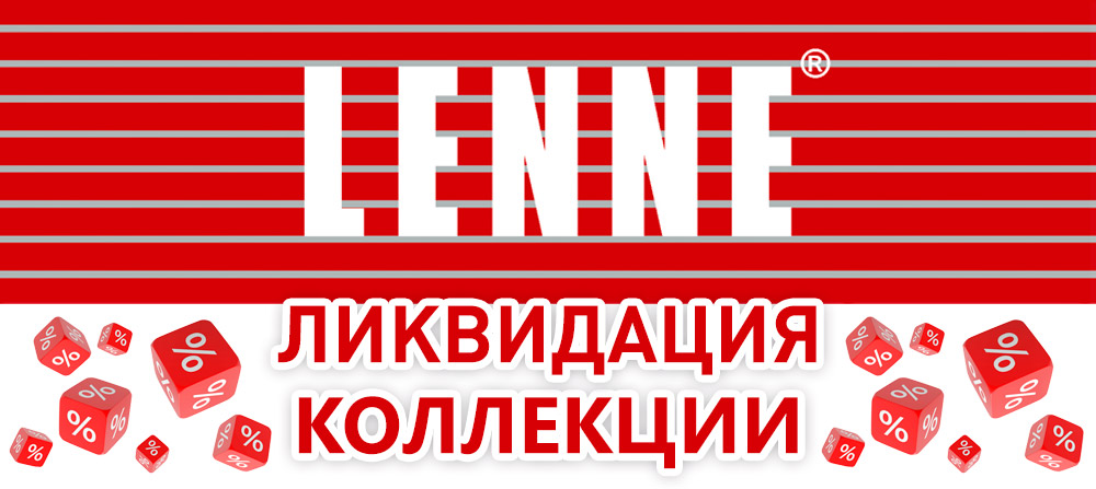 Распродажа Lenne