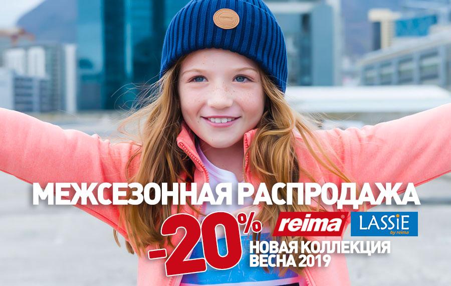 reima lassie -20%