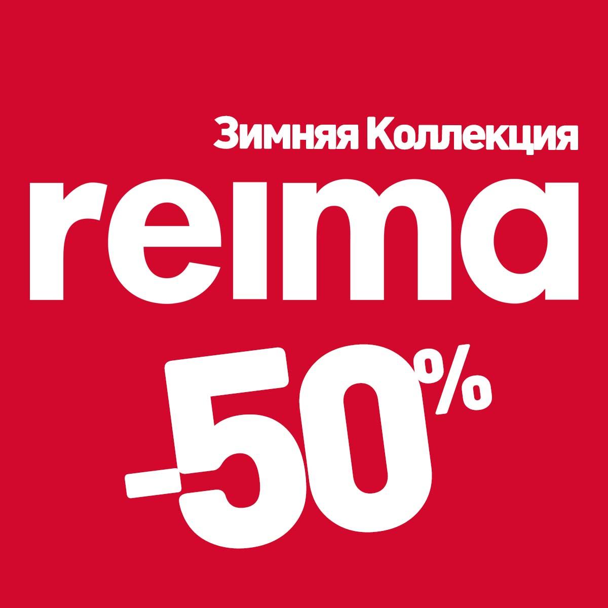 Reima Скидка 50%