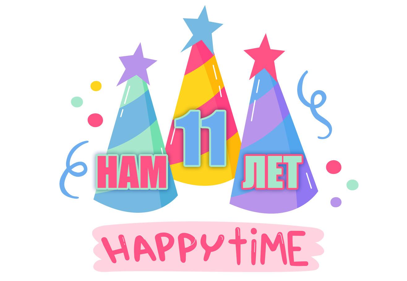 HappyTime 11 лет